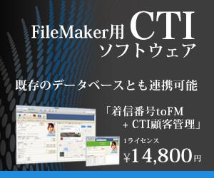 着信番号toFM + CTI顧客管理